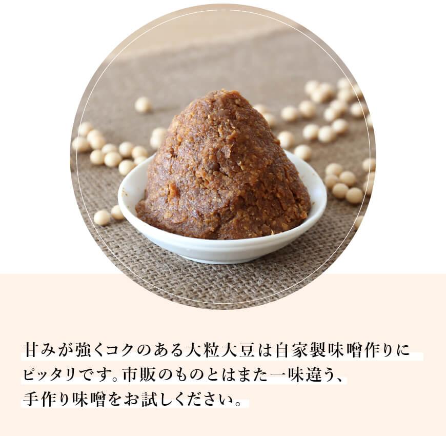 使い方:味噌作り