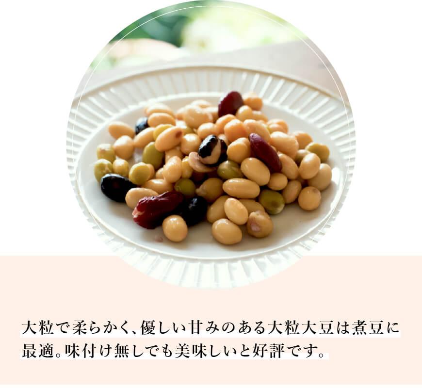 使い方:煮豆