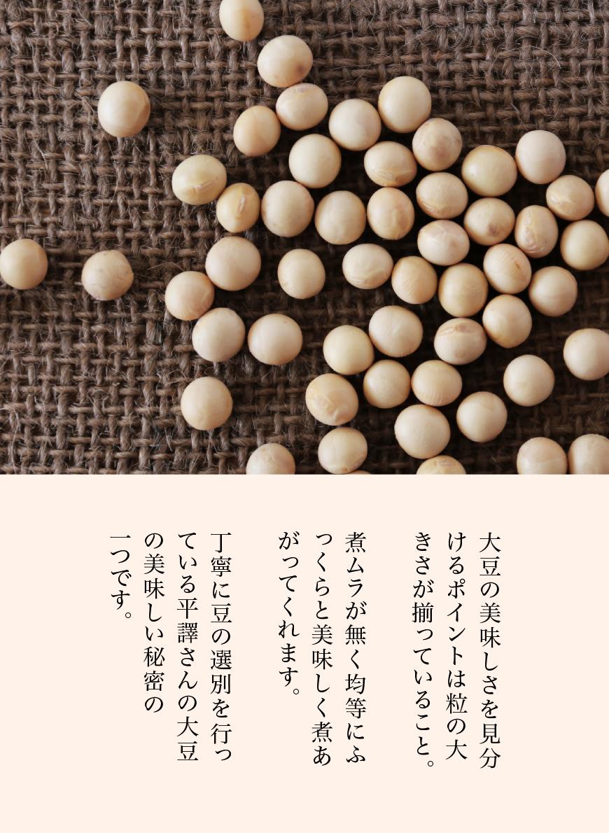 えりも小豆の美味しい秘密3