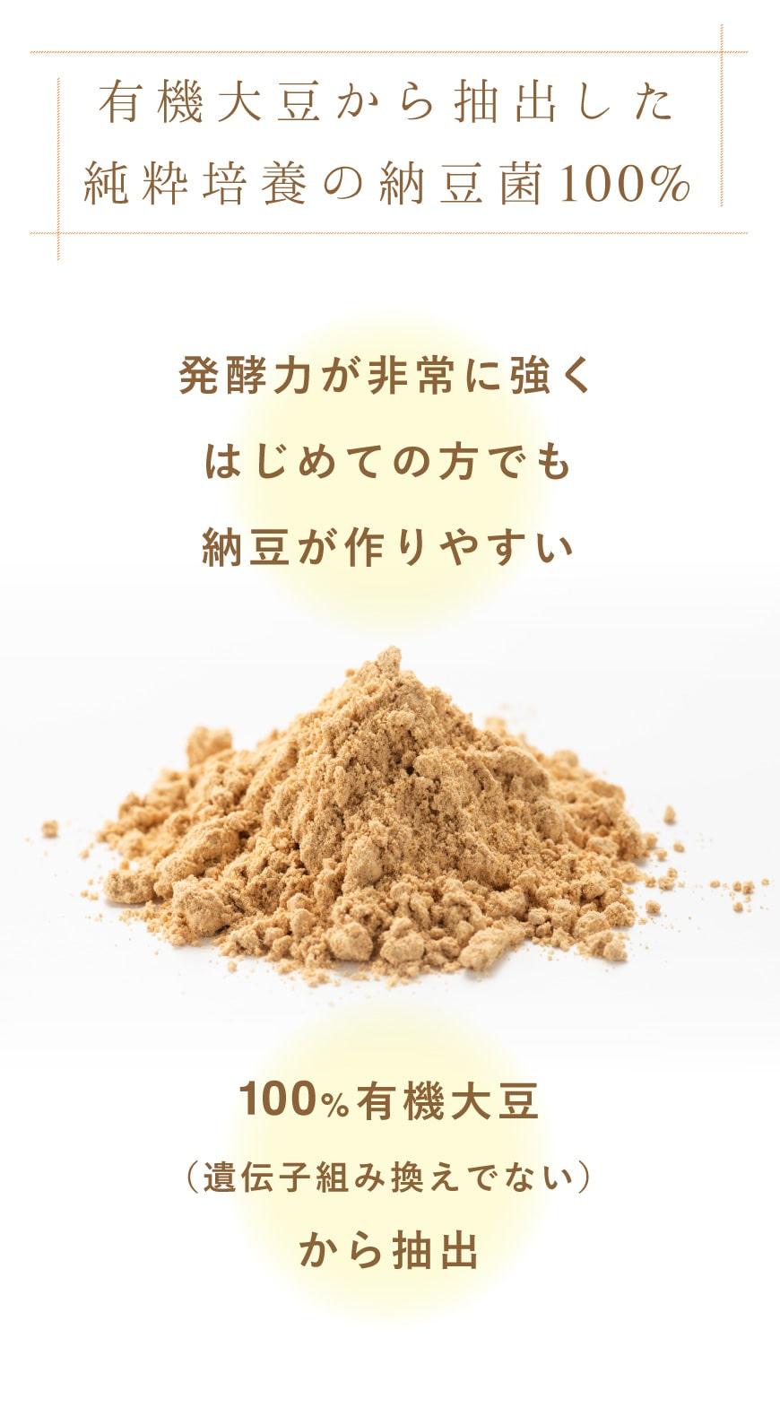 有機大豆から抽出した純粋培養の納豆菌100%