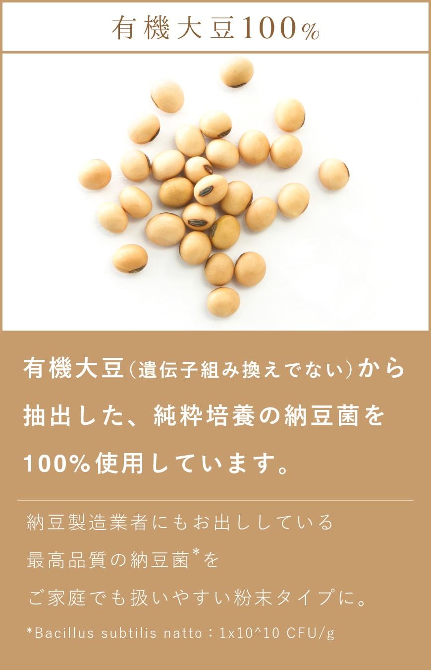 有機大豆100%