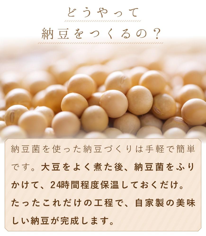 どうやって納豆を作るの?