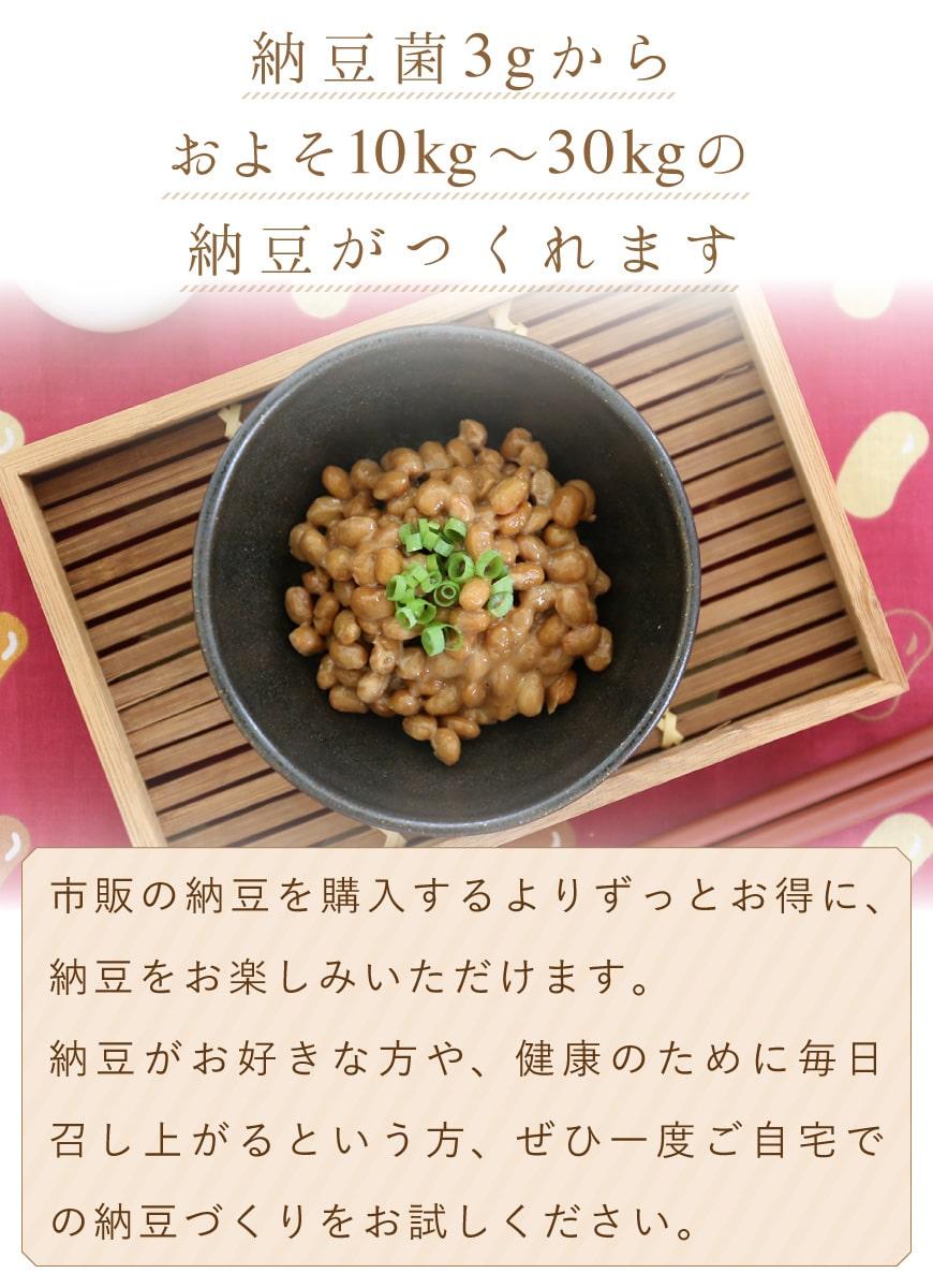 納豆3gから10kgの納豆が作れます