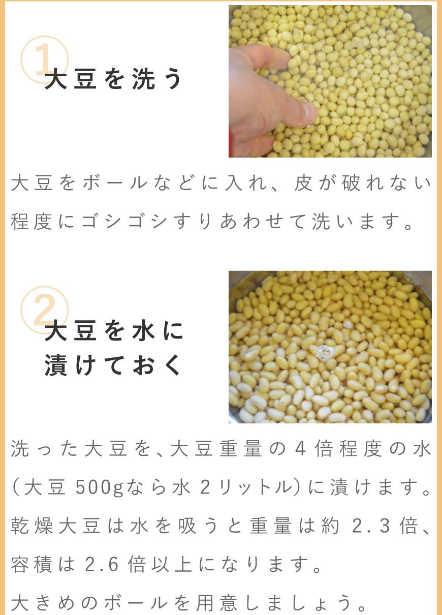 納豆の作り方2