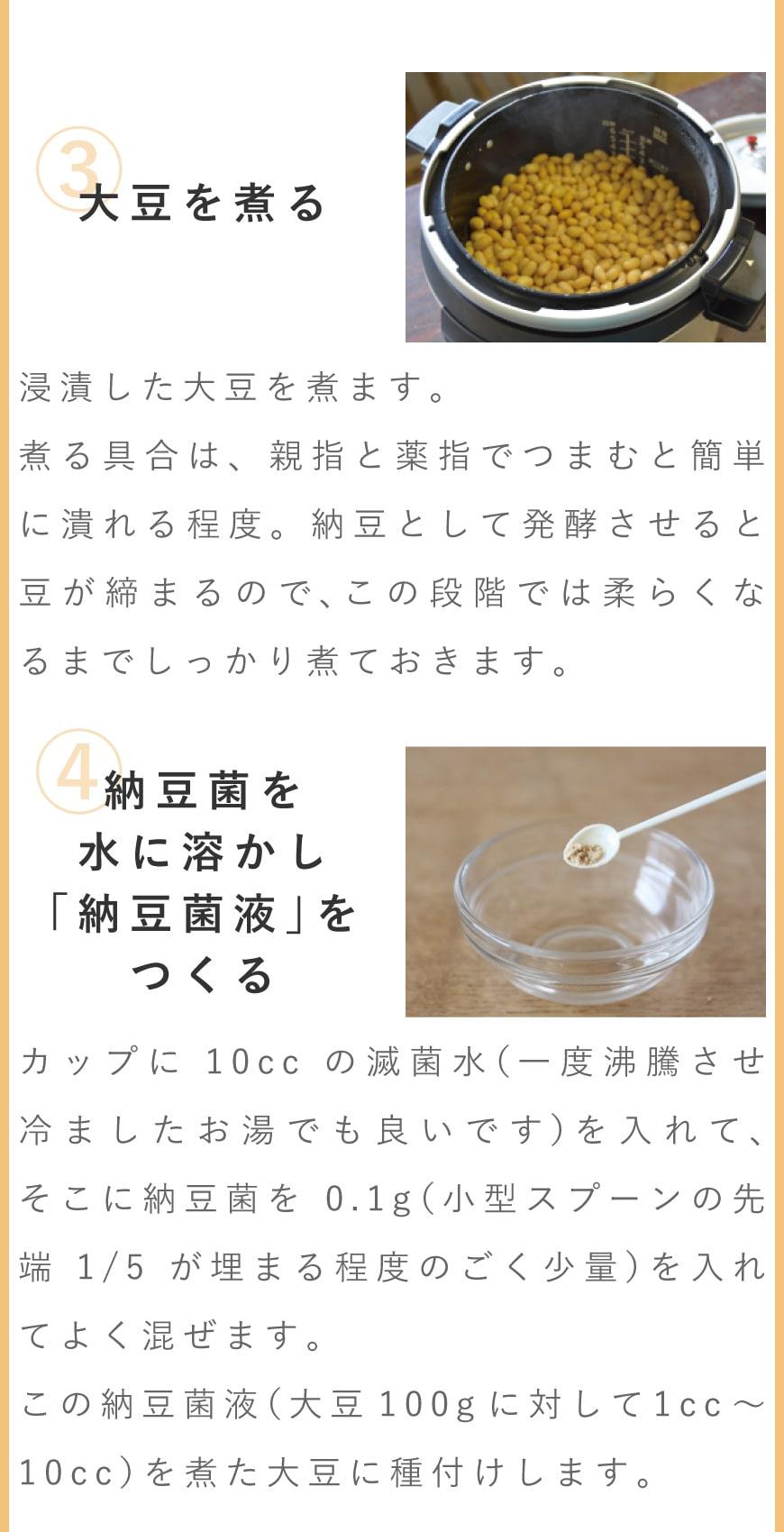 納豆の作り方3