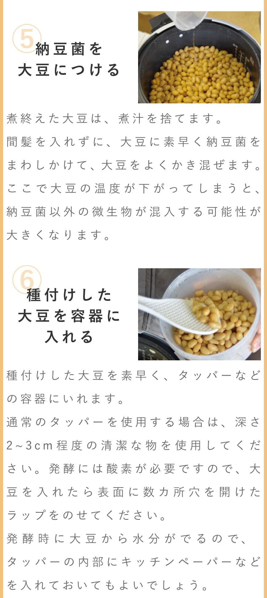 納豆の作り方4