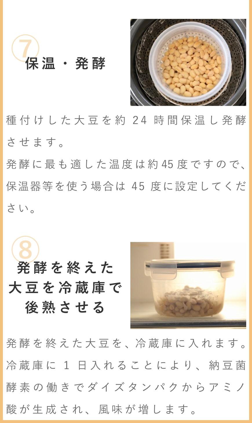 納豆の作り方5