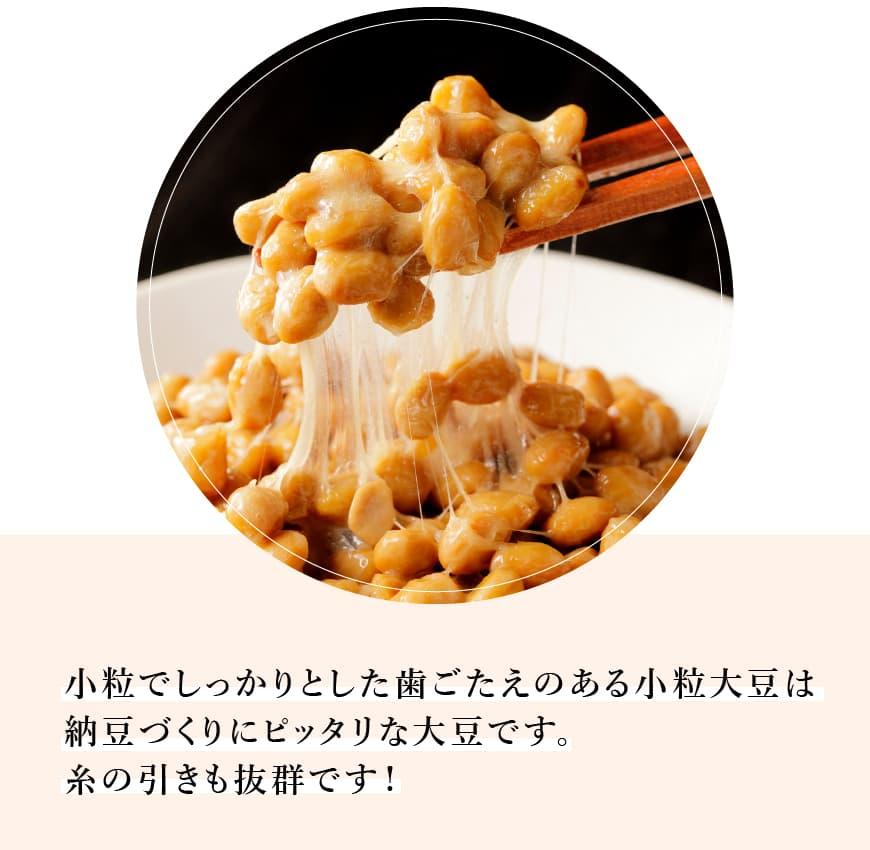 使い方:納豆作り