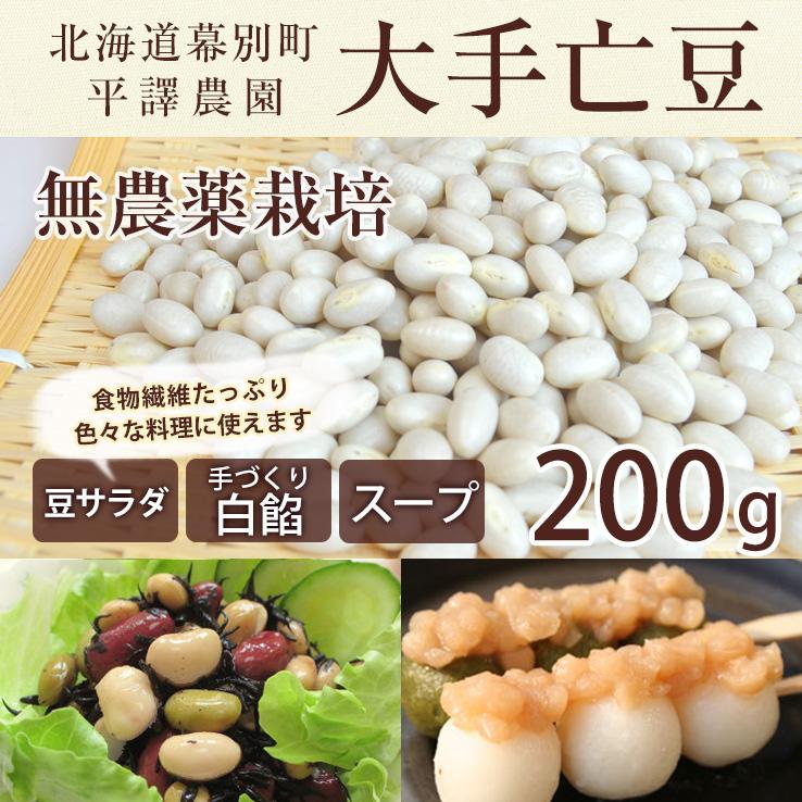 北海道無農薬大手亡豆