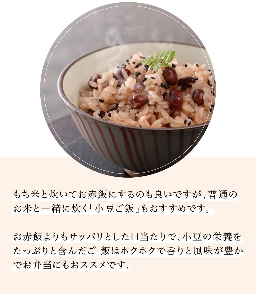 使い方:小豆ご飯