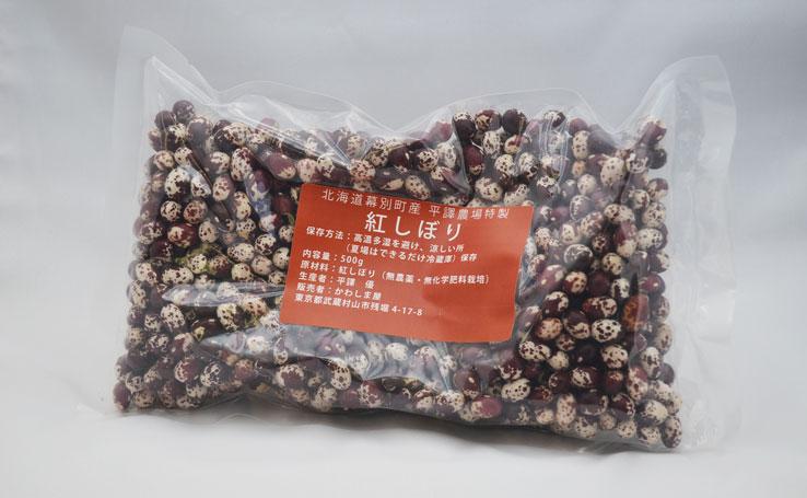 無農薬紅しぼり豆