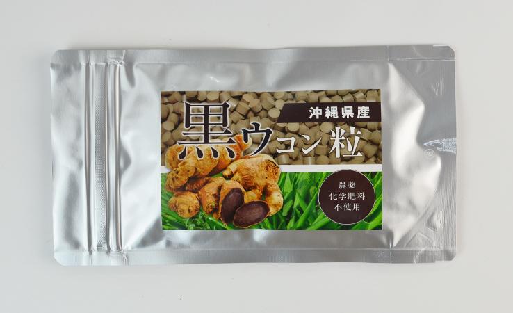 黒ウコン粒