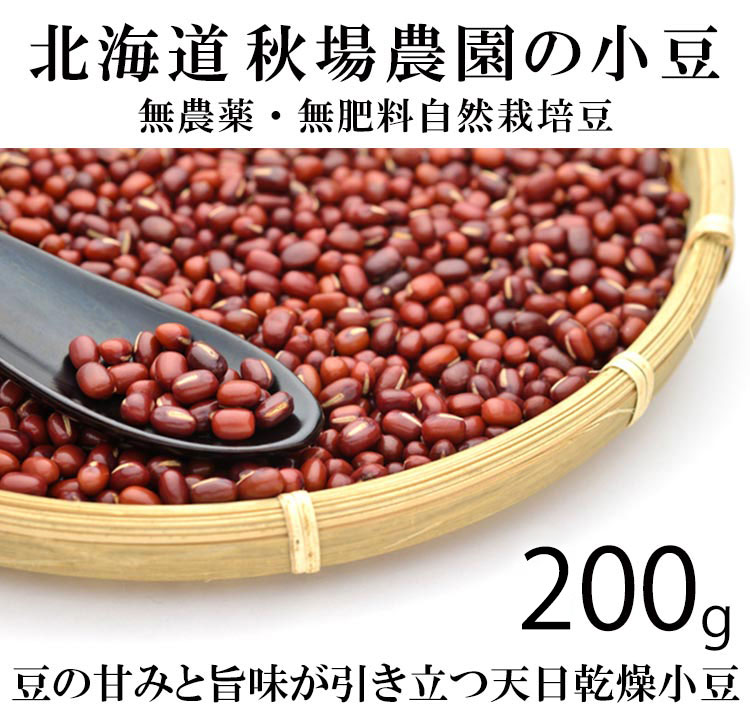 北海道秋場農園の小豆