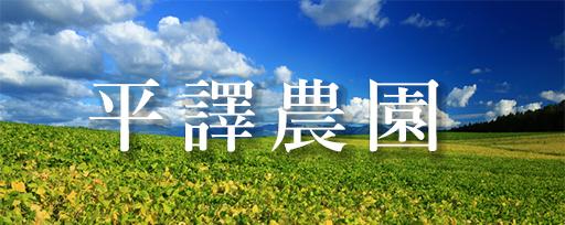 平譯農園の大豆・小豆・黒豆