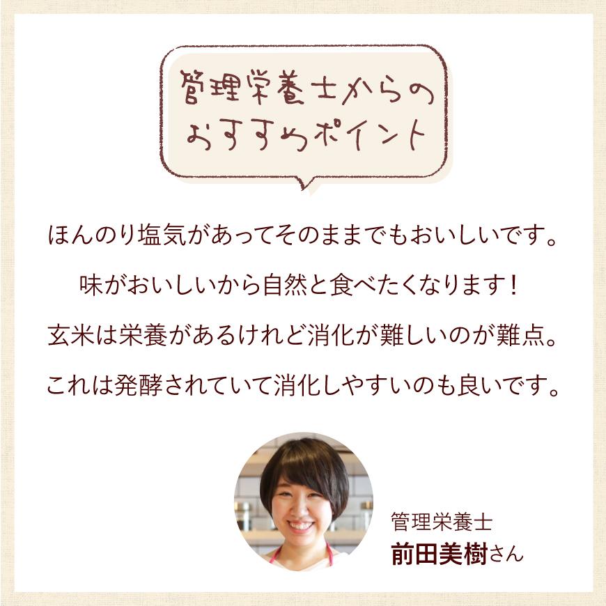 栄養管理士前田美樹さんも推薦