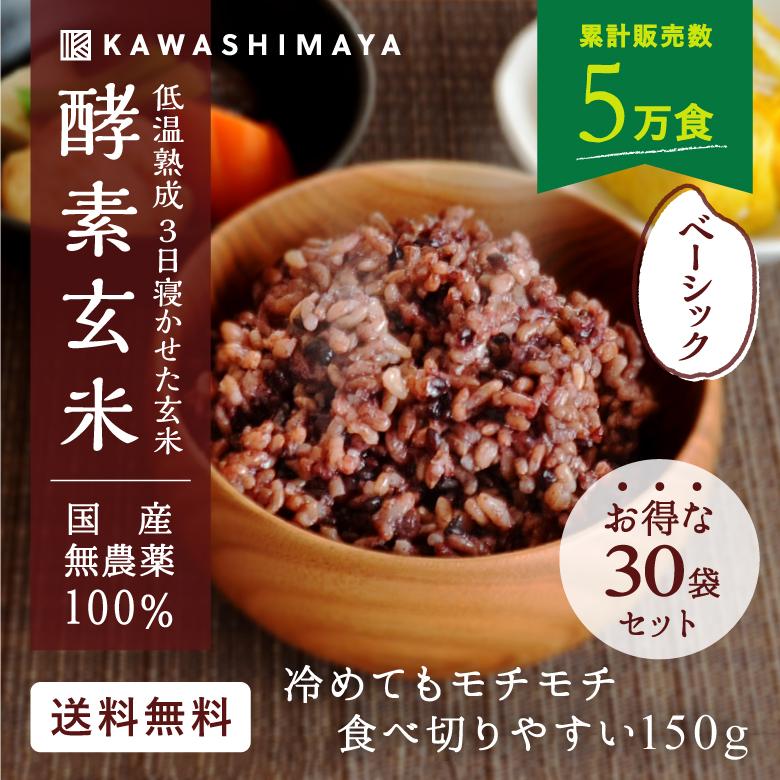 酵素玄米30袋セット