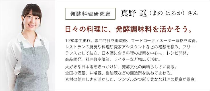発酵料理研究家 真野遥(まのはるか)さん紹介