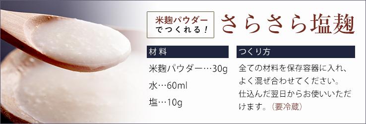 米麹パウダーでつくる!さらさら塩麹レシピ