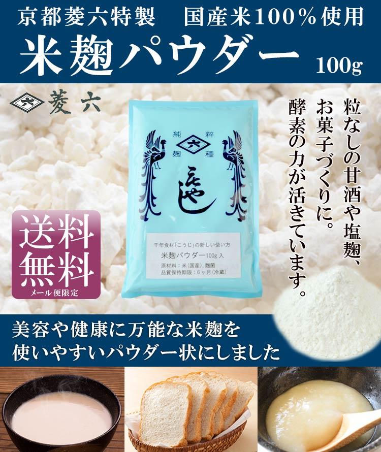 rice_koji_powder_hishiroku