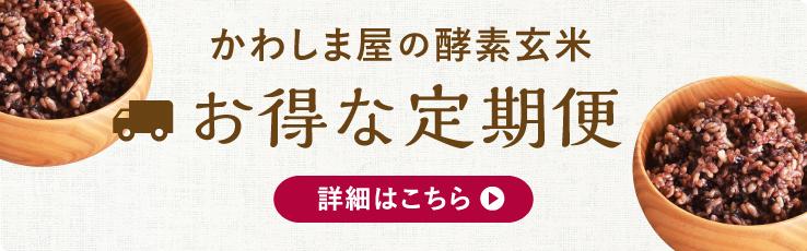 酵素玄米定期便