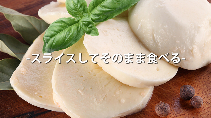 モッツァレラチーズの作り方