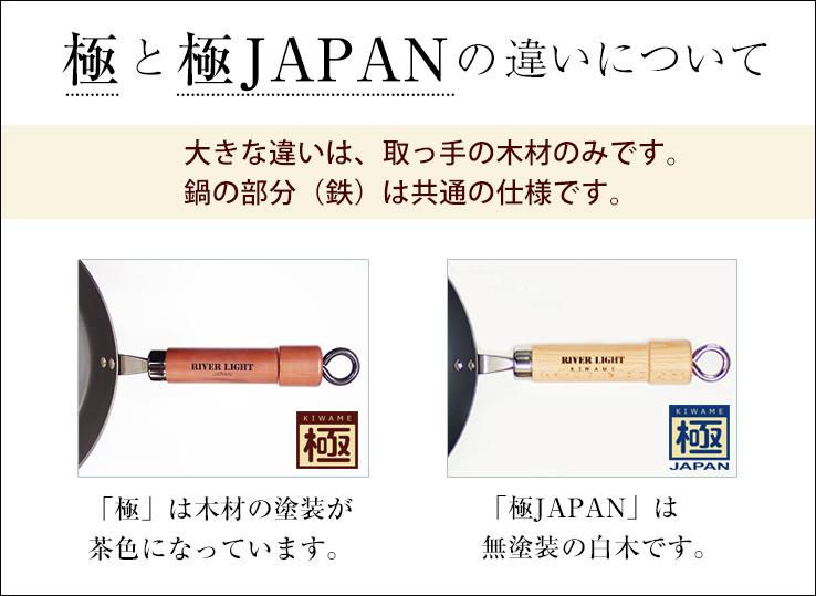 極と極JAPANの違い