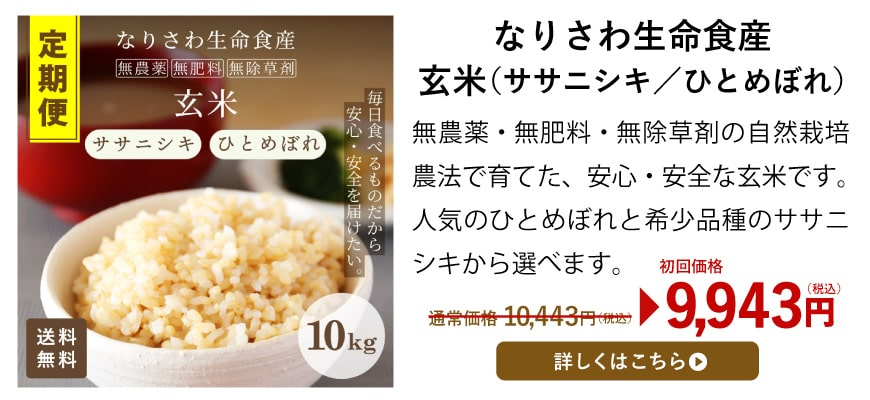 なりさわ生命食産玄米