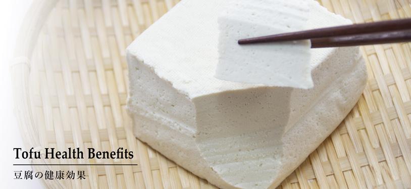 tofu_health_benefits