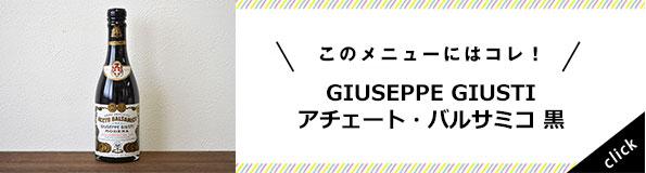 GIUSEPPE GIUSTI ジュゼッペ・ジュスティ アチェート・バルサミコ 黒 250ml 8年熟成