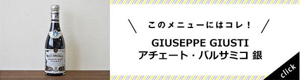 GIUSEPPE GIUSTI ジュゼッペ・ジュスティ アチェート・バルサミコ 銀 250ml 6年熟成