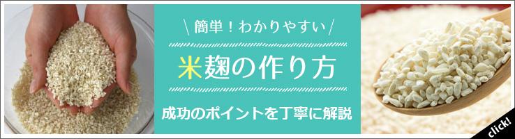 米麹の作り方ページ