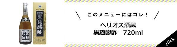 黒麹醪酢(無糖)720ml