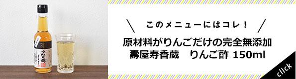 壽屋寿香蔵りんご酢150ml