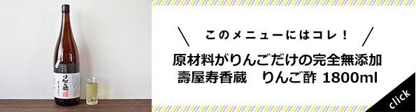 壽屋寿香蔵りんご酢1800ml