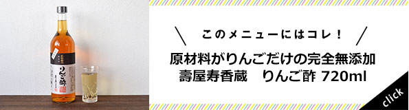 壽屋寿香蔵りんご酢720ml