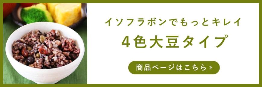 酵素玄米4色大豆タイプ