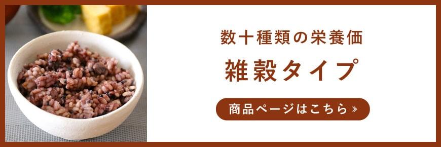 酵素玄米30雑穀タイプ
