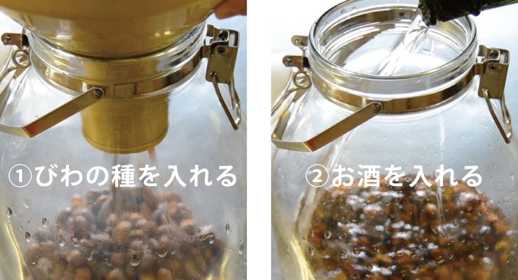 容器にびわの種を入れる・お酒を入れる