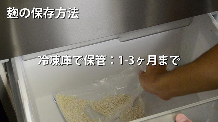 豆麹の保存方法
