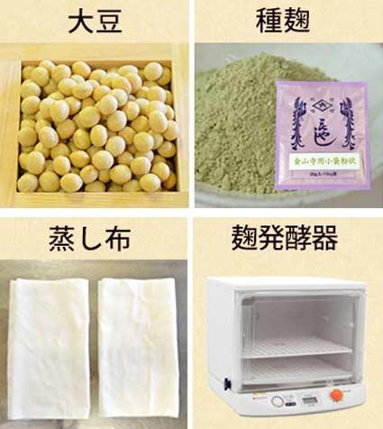 豆麹作りの材料