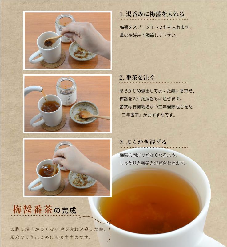 梅醤番茶 用意するもの
