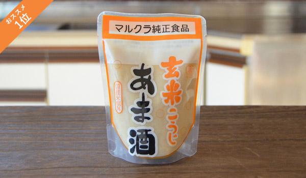 マルクラ・玄米甘酒