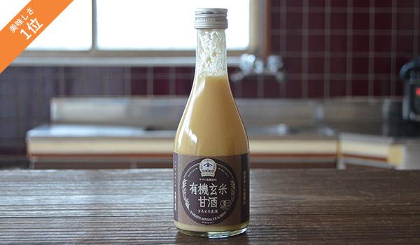 ヤマト醤油味噌:有機玄米甘酒
