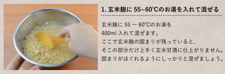 玄米麹 玄米甘酒 作り方 1.玄米麹に55~60℃のお湯を入れて混ぜる