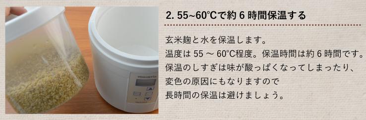 玄米麹 玄米甘酒 作り方 2.55~60℃で約6時間保温する