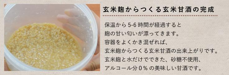 玄米麹 玄米甘酒 完成