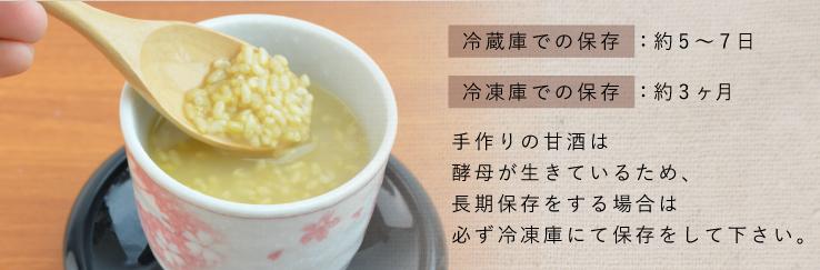 玄米麹 玄米甘酒 保存期間