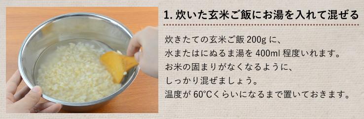 玄米甘酒 作り方 1.炊いた玄米ご飯にお湯を入れて混ぜる