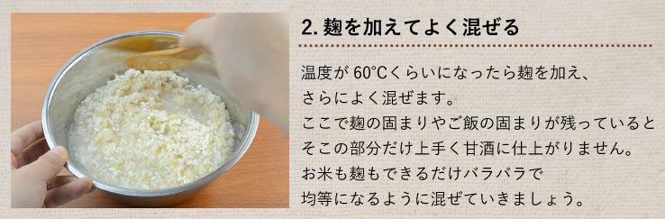 玄米甘酒 作り方 2.麹を加えてよく混ぜる