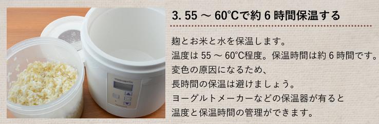 玄米甘酒 作り方 3.55~60℃で約6時間保温する